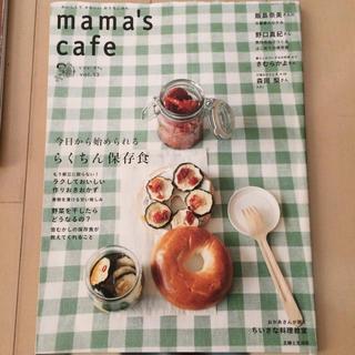 シュフトセイカツシャ(主婦と生活社)のMama's cafe vol.13  料理本    A お早めに!(料理/グルメ)