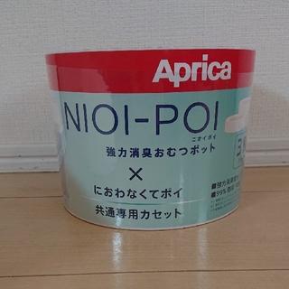 アップリカ(Aprica)のAprica  オムツゴミの袋(紙おむつ用ゴミ箱)