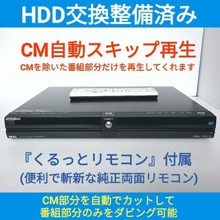 三菱電機 - 三菱 ブルーレイレコーダー【DVR-B5W】◆CM自動スキップ再生◆両面リモコン