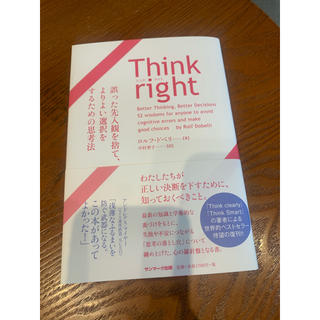 Think right 誤った先入観を捨て、よりよい選択をするための思考法(ビジネス/経済)