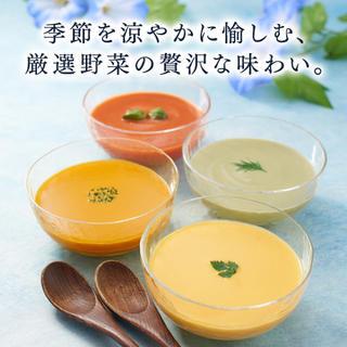 カゴメ(KAGOME)の新品!KAGOME✨冷製こだわりポタージュセット✨(インスタント食品)