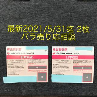 JAL(日本航空) - JAL 優待 50%割引 2021年5月31日迄 日本航空 航空券