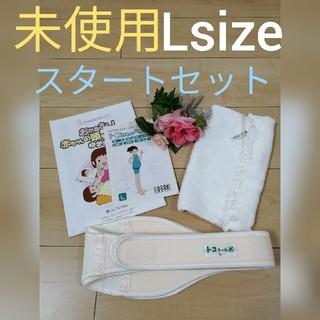 美品セット★トコちゃんベルト2 Lsize オフィシャル説明書付き