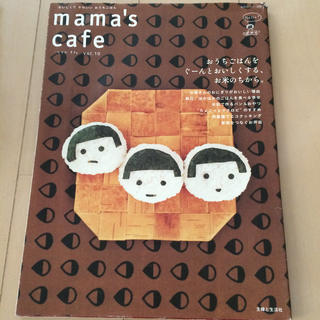 シュフトセイカツシャ(主婦と生活社)のMama's cafe vol.10 料理本    A(料理/グルメ)