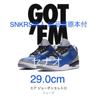 ナイキ(NIKE)のSNKRS購入29cm NIKE AIR JORDAN 3 ブルー 納品書原本付(スニーカー)