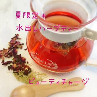 夏季限定 水出しハーブティー ビューティチャージ(茶)
