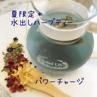 夏季限定 水出しハーブティー パワーチャージ(茶)