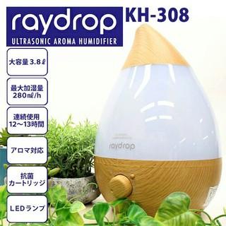 ☆レイドロップ 超音波アロマLED加湿器 3.8L 木目調 アロマ 加湿器 家電(加湿器/除湿機)