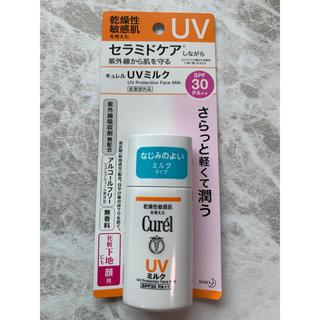 キュレル(Curel)のキュレル 日焼け止め UV ミルク(日焼け止め/サンオイル)