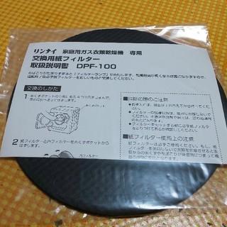 リンナイ(Rinnai)のリンナイ家庭用ガス衣類乾燥機専用交換紙フィルター(衣類乾燥機)