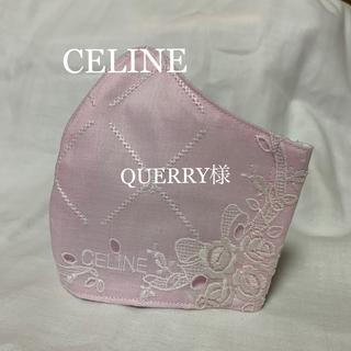 セリーヌ(celine)のQuerry様専用 インナーマスク CELINE(その他)