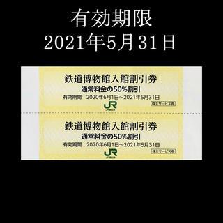 ジェイアール(JR)のJR東日本 株主優待 株主サービス券 鉄道博物館50%入館割引券 2枚(美術館/博物館)