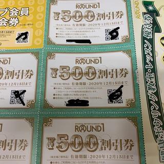 ラウンドワン 優待券 500円5枚 クラブ会員入会 レッスン1000円券(ボウリング場)