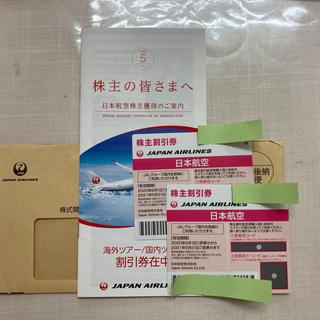JAL(日本航空) - JAL  株主優待券 2枚 ツアー割引券 1冊 送料無料