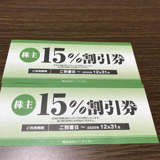 ジーテイスト 15%割引券2枚(レストラン/食事券)