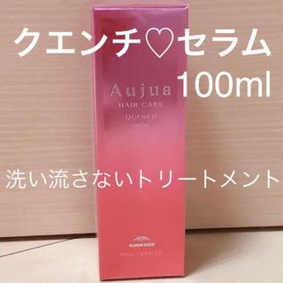 オージュア(Aujua)の【新品】オージュア クエンチ セラム  100ml 洗い流さないトリートメント(トリートメント)