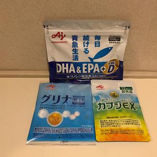 アジノモト(味の素)の味の素  DHA&EPA 120粒 & グリナ 6本 & カプシEX 12粒(その他)