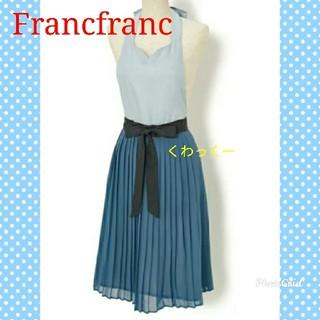 フランフラン(Francfranc)のフランフラン エプロン 新品 プリシー プリーツ ブルー 青(その他)