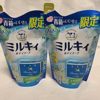 牛乳石鹸 - ミルキィボディソープ さらさら カウブランド 青箱の香り 詰め替え用 2個セット