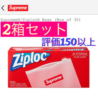 シュプリーム(Supreme)のSupreme®/Ziploc® Bags (Box of 30) 2個セット(容器)