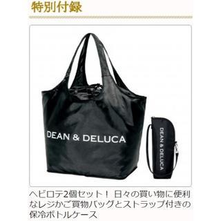 ディーンアンドデルーカ(DEAN & DELUCA)の新品・未開封GLOW 8月号 付録 レジカゴバッグ + 保冷ボトルケース(エコバッグ)