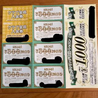 ラウンドワン株主優待券2セット(ボウリング場)