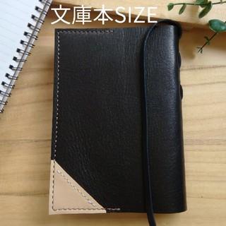 文庫本 革のブックカバー しおり付きDesign Stylish 黒×ベージュ(ブックカバー)