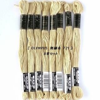 オリンパス(OLYMPUS)のオリムパス 刺繍糸 25番 721 8束セット まとめ売り(生地/糸)