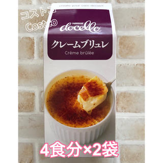 Nestle - 数量限定☆*°コストコ ネスレ クリームブリュレ 4食分×2袋 お試しセット