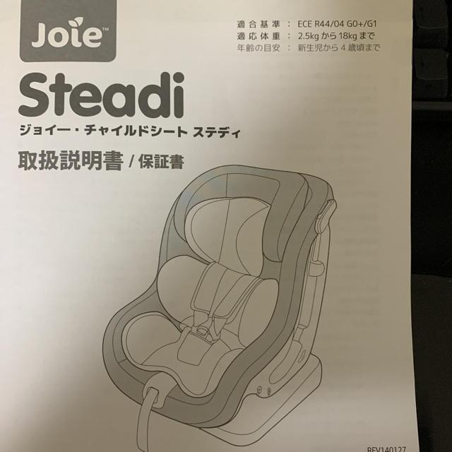 Joie (ベビー用品)(ジョイー)のチャイルドシートjoie キッズ/ベビー/マタニティの外出/移動用品(自動車用チャイルドシート本体)の商品写真