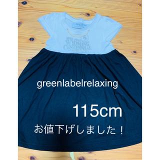green label relaxing - greenlabelrelaxing女児ワンピース115cm