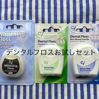 デンタルフロスお試しセット☆歯科専売(歯ブラシ/デンタルフロス)
