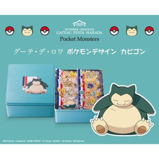 ポケモン - ガトーフェスタハラダ ラスク ポケモン デザイン缶 限定 カビゴン 40袋入り