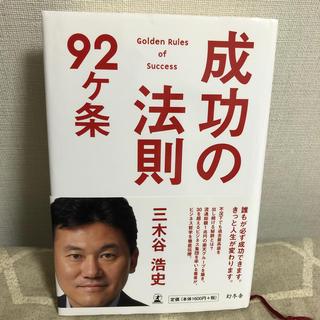 成功の法則92ケ条(その他)