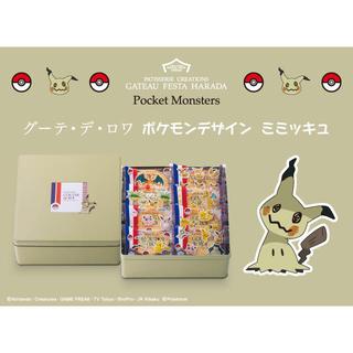 ポケモン - ガトーフェスタハラダ ラスク ポケモン デザイン缶 限定 ミミッキュ 26袋入り