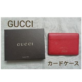 グッチ(Gucci)のGUCCI 専用箱付き レザー カードケース(名刺入れ/定期入れ)