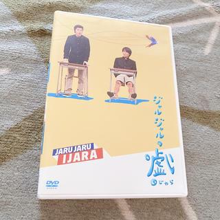 ジャルジャル DVD(お笑い芸人)