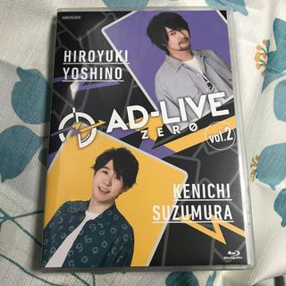 「AD-LIVE ZERO」第2巻(吉野裕行×鈴村健一) Blu-ray(声優/アニメ)