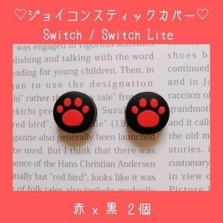 Switch スイッチ ジョイコン スティックカバー 赤 黒 2個セット 肉球 (その他)