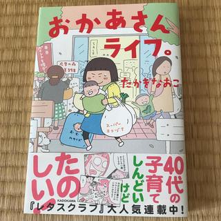 角川書店 - おかあさんライフ。