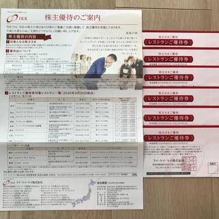 IKK アイケイケイ株主優待券(レストラン/食事券)