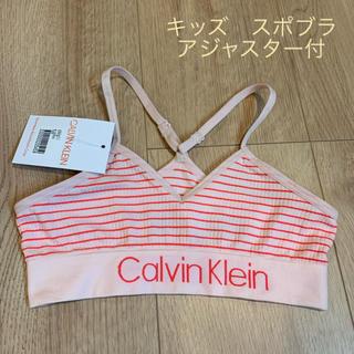 カルバンクライン(Calvin Klein)の【新品タグ付き】Calvin Klein カルバンクライン キッズ スポブラ(下着)