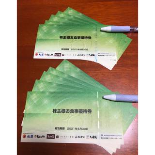 マツヤ(松屋)の最新 松屋フーズ 株主優待券 10枚(レストラン/食事券)