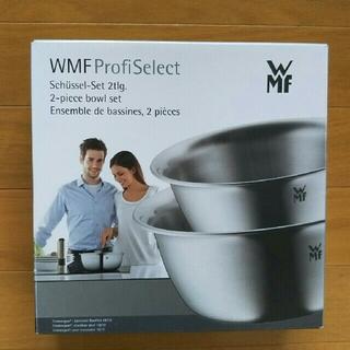 ヴェーエムエフ(WMF)のWMF  ステンレスボールセット(調理道具/製菓道具)