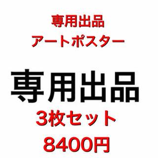 C♡Tさん専用 アートポスター 3枚セット 額縁付き(フォトフレーム)