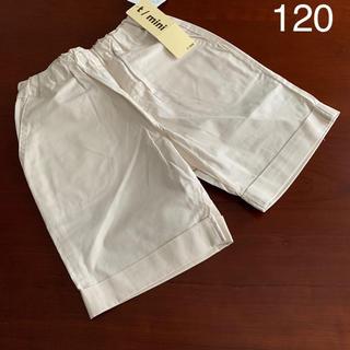 ⭐️未使用品 ターカーミニ t/mini  パンツ 120 サイズ