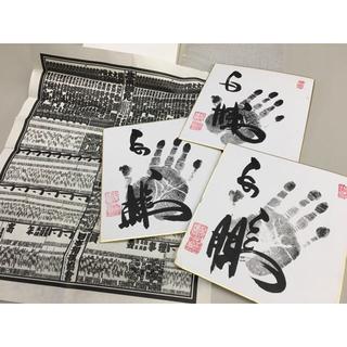 白鵬◆サイン手形◆大相撲◆3枚