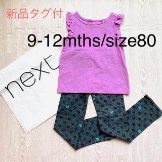 ネクスト(NEXT)の新品・未使用☆nextノースリーブトップス&opレギンスセット(Tシャツ)