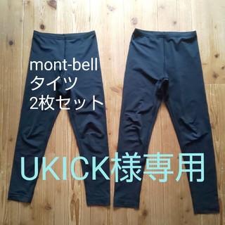 モンベル(mont bell)の■モンベル ライトトレールタイツ Kid's 1402枚セット レギンス(パンツ/スパッツ)