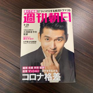 アサヒシンブンシュッパン(朝日新聞出版)の週刊朝日 2020年 6/26号 ヒョンビン(ビジネス/経済/投資)